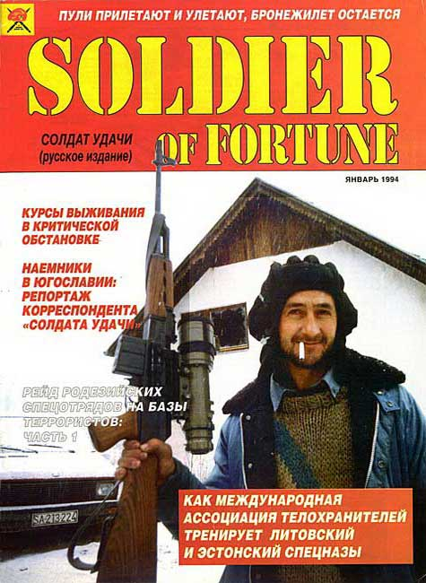 Soldier of fortune № 1 (01) 1994