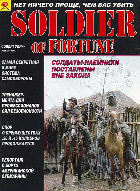 http://sof-mag.ru/images/obloshki/su_1994-02.jpg
