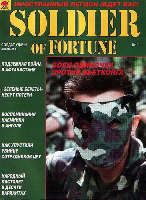 Soldier of fortune № 11 (03) 1994