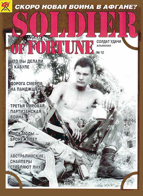 Soldier of fortune № 12 (04) 1994