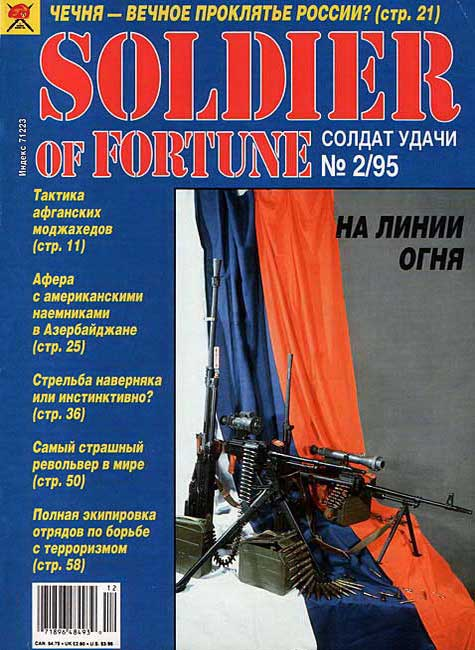 Soldier of fortune № 2 (05) 1995