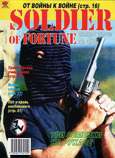 Soldier of fortune № 4 (07) 1995