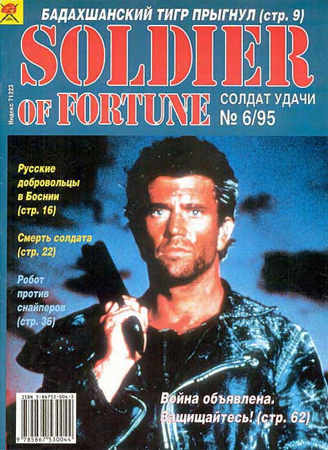 Soldier of fortune № 6 (09) 1995