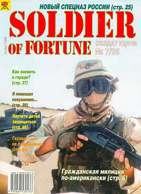 Soldier of fortune № 7 (10) 1995