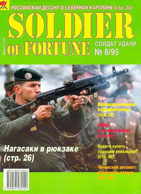 Soldier of fortune № 8 (11) 1995