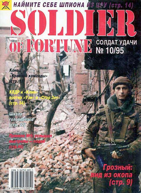 Soldier of fortune № 10 (13) 1995