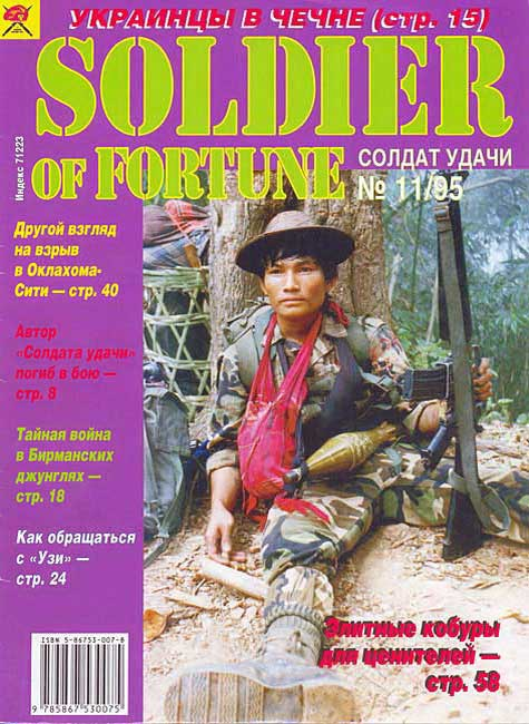 Soldier of fortune № 11 (14) 1995