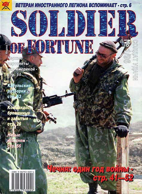 Soldier of fortune № 1 (16) 1996