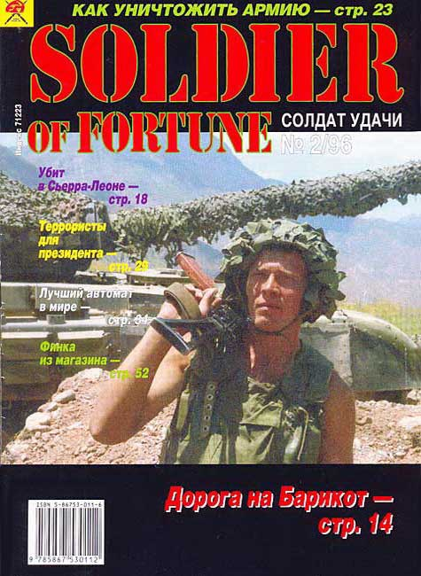 Soldier of fortune № 2 (17) 1996