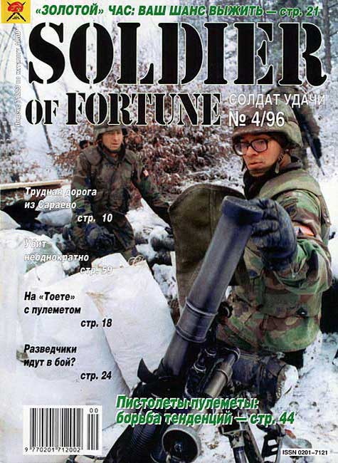 Soldier of fortune № 4 (19) 1996