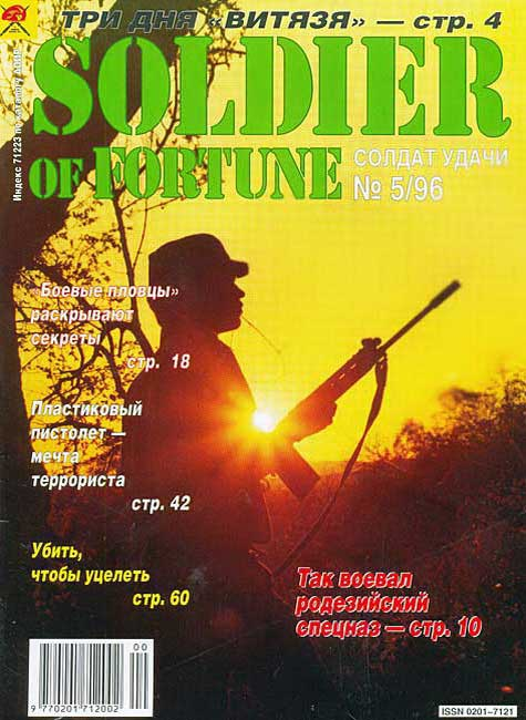 Soldier of fortune № 5 (20) 1996