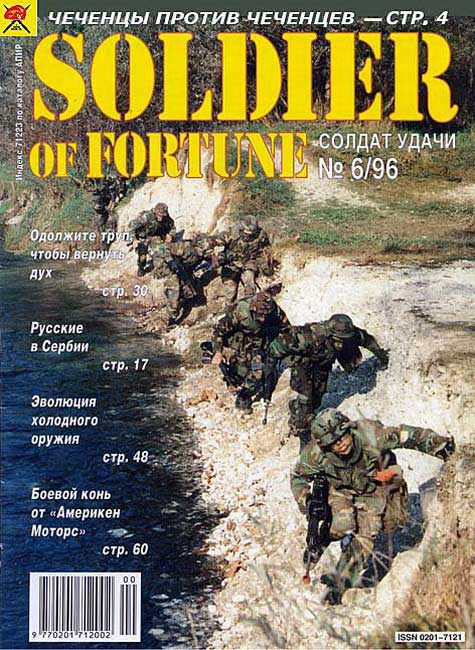 Soldier of fortune № 6 (21) 1996