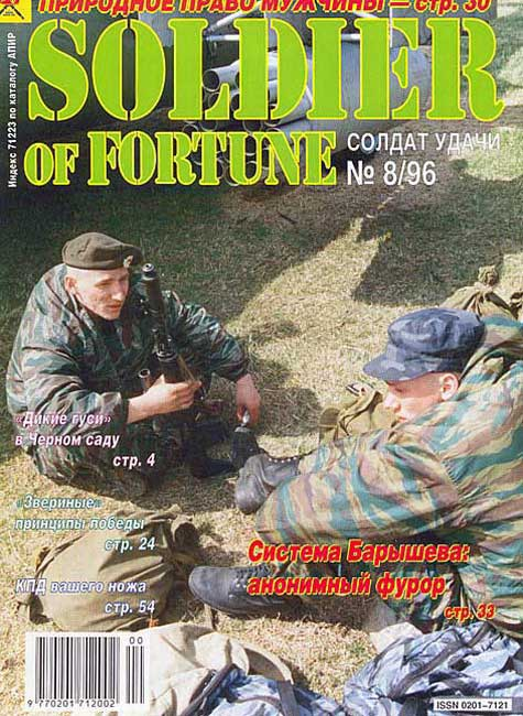 Soldier of fortune № 8 (23) 1996