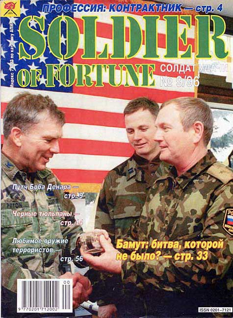 Soldier of fortune № 9 (24) 1996