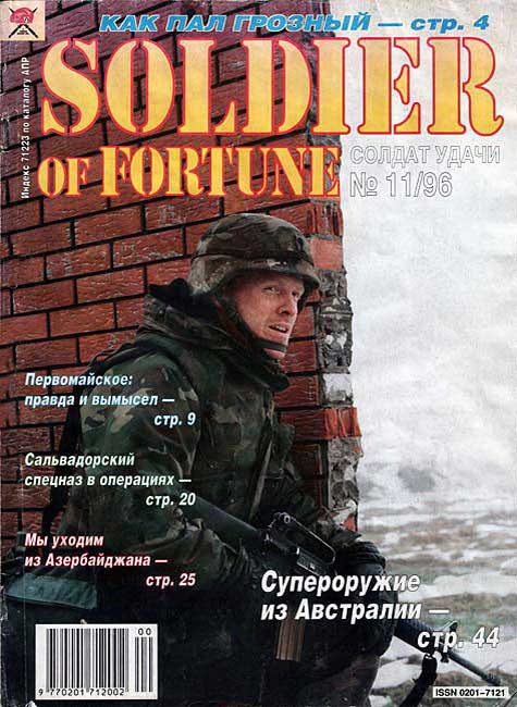 Soldier of fortune № 11 (26) 1996