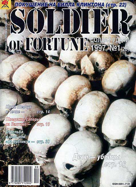 Soldier of fortune № 1 (28) 1997