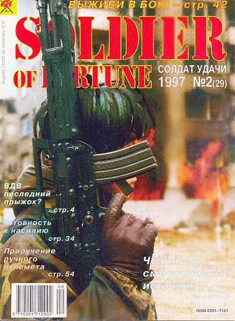 Soldier of fortune № 2 (29) 1997