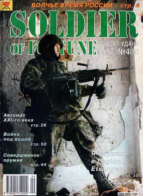 Soldier of fortune № 4 (31) 1997