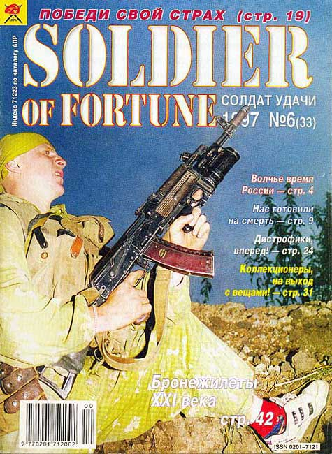 Soldier of fortune № 6 (33) 1997