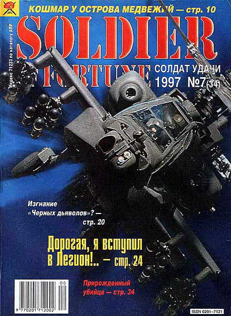 Soldier of fortune № 7 (34) 1997
