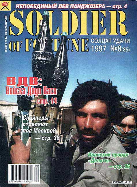 Soldier of fortune № 8 (35) 1997