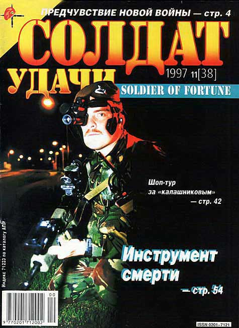 Soldier of fortune № 11 (38) 1997