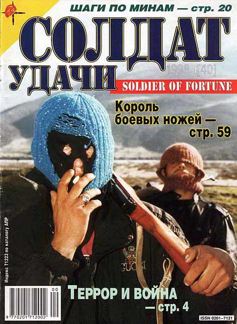 Soldier of fortune № 1 (40) 1998