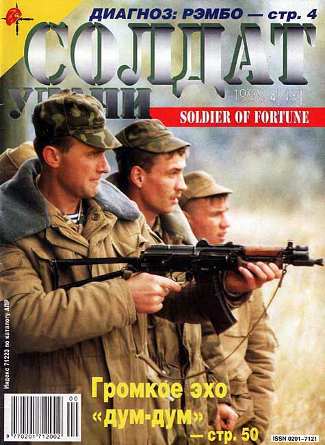 Soldier of fortune № 4 (43) 1998