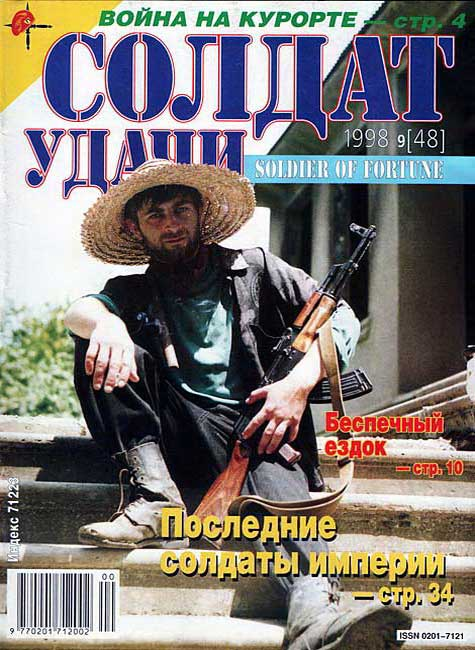 Soldier of fortune № 9 (48) 1998