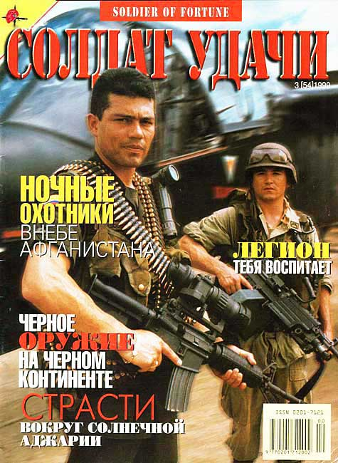 Soldier of fortune № 3 (54) 1999