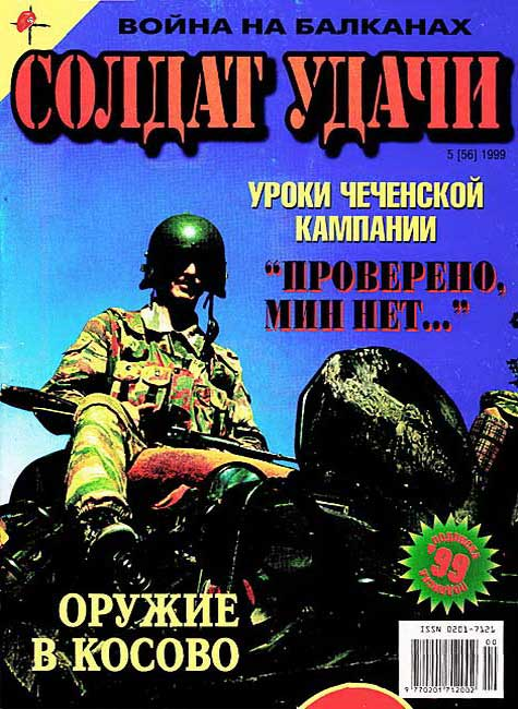 Soldier of fortune № 5 (56) 1999