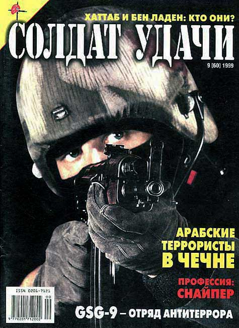 Soldier of fortune № 9 (60) 1999