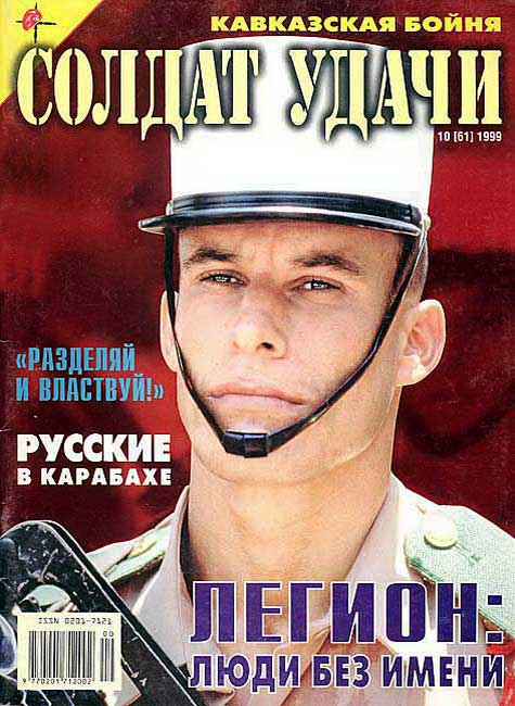 Soldier of fortune № 10 (61) 1999