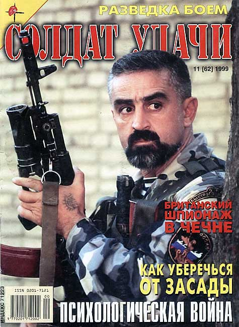 Soldier of fortune № 11 (62) 1999