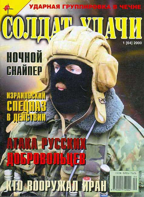 Soldier of fortune № 1 (64) 2000