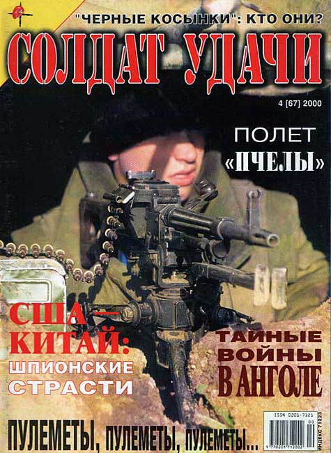 Soldier of fortune № 4 (67) 2000