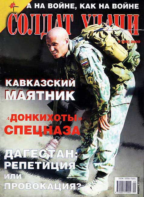 Soldier of fortune № 5 (68) 2000