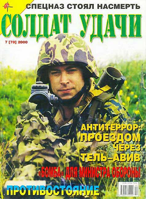 Soldier of fortune № 7 (70) 2000