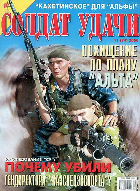 Soldier of fortune № 11 (74) 2000