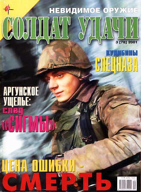 Soldier of fortune № 3 (78) 2001