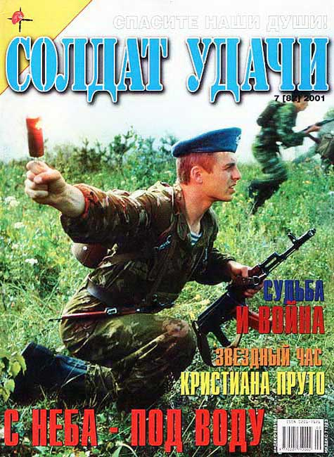 Soldier of fortune № 7 (82) 2001