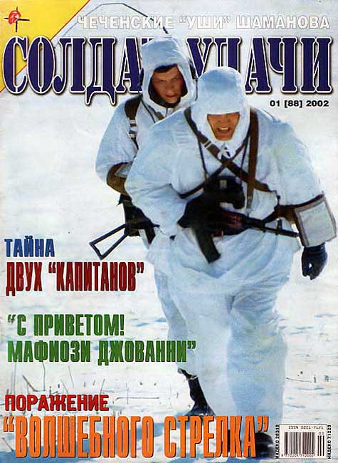 Soldier of fortune № 1 (88) 2002