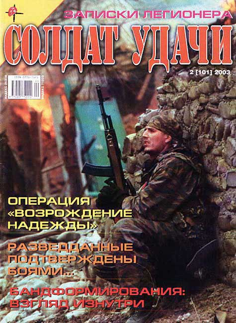 Soldier of fortune № 2 (101) 2003