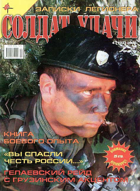 Soldier of fortune № 4 (103) 2003