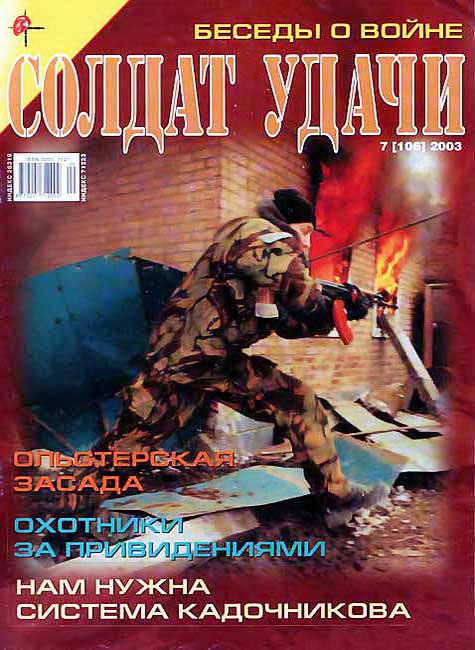 Soldier of fortune № 7 (106) 2003