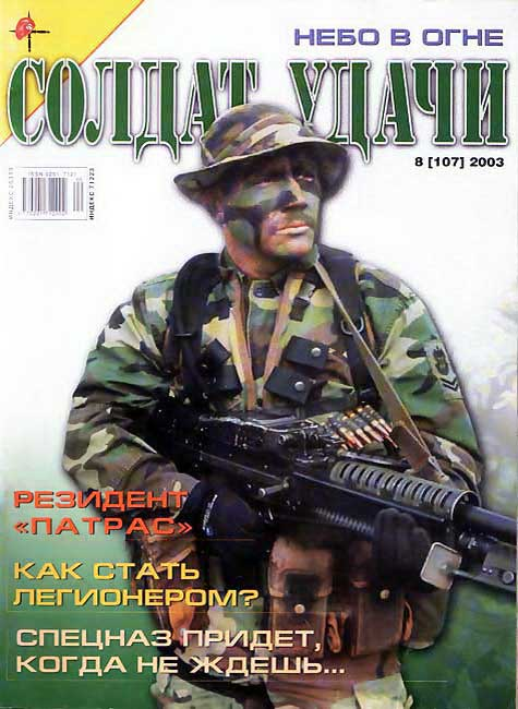 Soldier of fortune № 8 (107) 2003