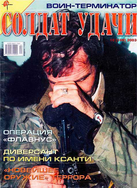 Soldier of fortune № 10 (109) 2003