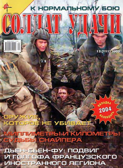 Soldier of fortune № 12 (111) 2003