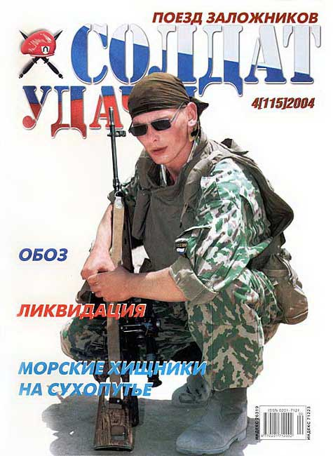 Soldier of fortune № 4 (115) 2004