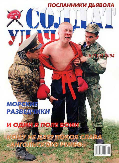 Soldier of fortune № 6 (117) 2004
